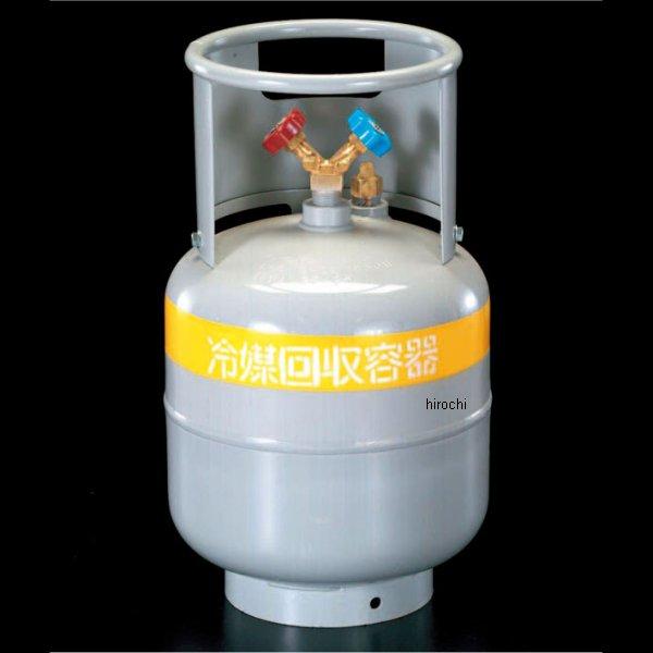 【メーカー在庫あり】 エスコ ESCO R410A-R12 フルオロカーボン回収容器 000012010208 HD店