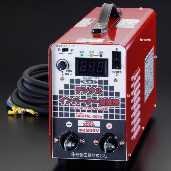 【メーカー在庫あり】 エスコ(ESCO) 単相200V/200A デジタルインバーター直流溶接機 000012084665 HD