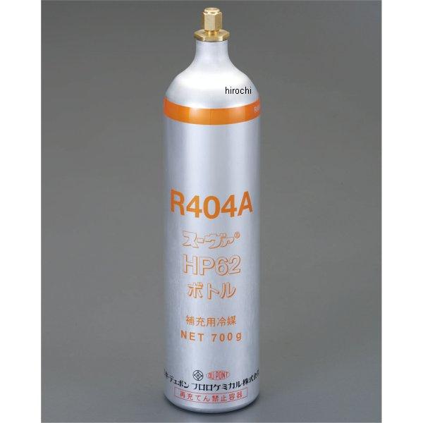 【メーカー在庫あり】 エスコ ESCO R404A 700g サービス缶 1本 000012204048 HD店