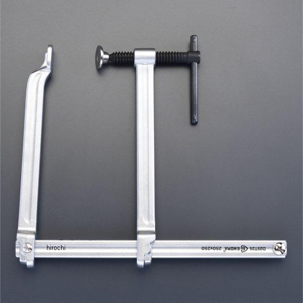 【メーカー在庫あり】 エスコ ESCO 0-300mm/300mm F型クランプ(ロングリーチ) 000012209027 HD
