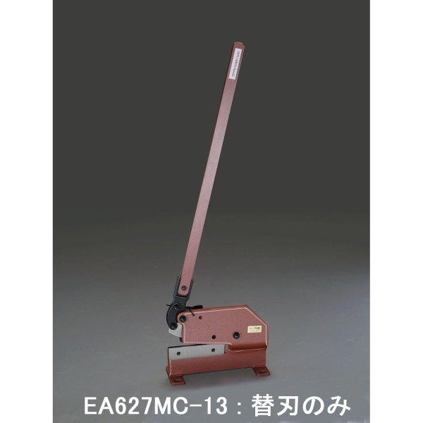 【メーカー在庫あり】 エスコ ESCO EA627MC-3用 替刃(1枚) 000012238877 HD店