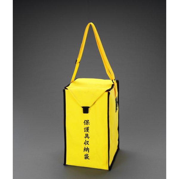 【メーカー在庫あり】 エスコ ESCO 270x260x490mm 保護具収納袋 000012204900 HD店