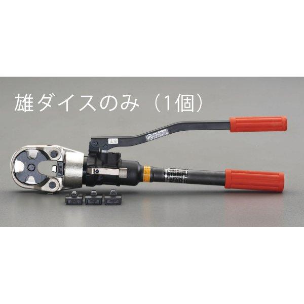 【メーカー在庫あり】 エスコ ESCO EA539B用 14mm2 オスダイス 000012237649 HD
