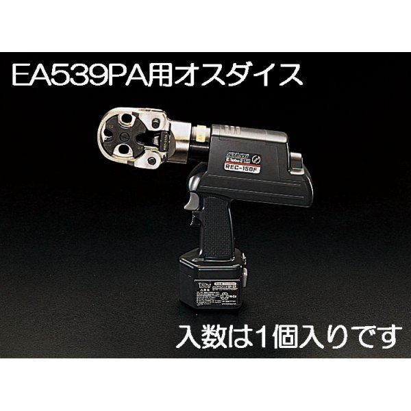 【メーカー在庫あり】 エスコ ESCO EA539PA用 14mm2 オスダイス 000012237653 HD
