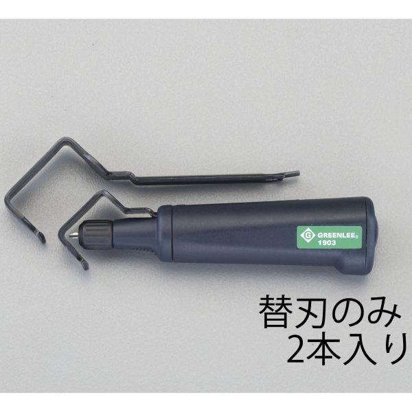 【メーカー在庫あり】 エスコ ESCO 替刃(EA580RG-1用 2本) 000012209480 HD店