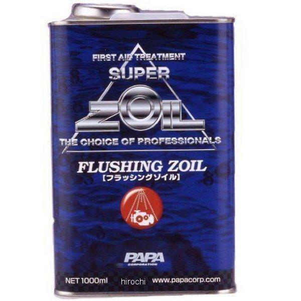 ゾイル ZOIL エンジン内部洗浄用フラッシングオイル 20L FZ20L HD店
