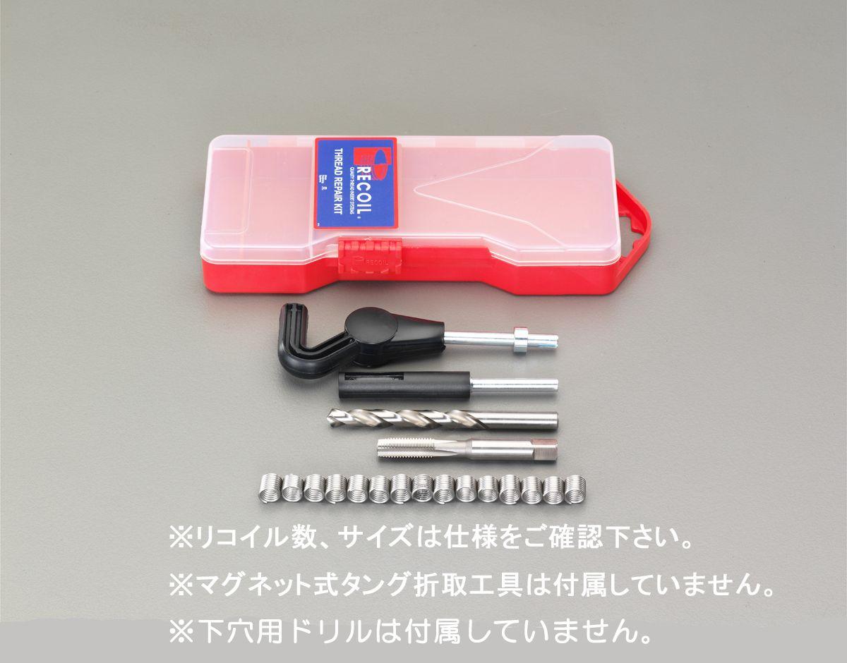 【メーカー在庫あり】 エスコ ESCO M14-1.5 メトリック リコイルキット 細目 000012235535 JP店