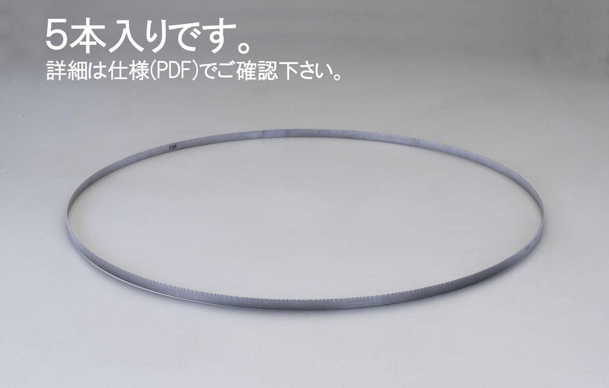 【メーカー在庫あり】 エスコ ESCO 1260x12.7mm/14/18T メタルバンドソー 5本 000012215527 HD店