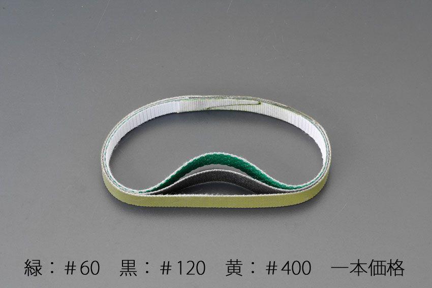 【メーカー在庫あり】 エスコ(ESCO) 10x330mm ダイヤモンドベルト(#400/黄) 000012084650 HD