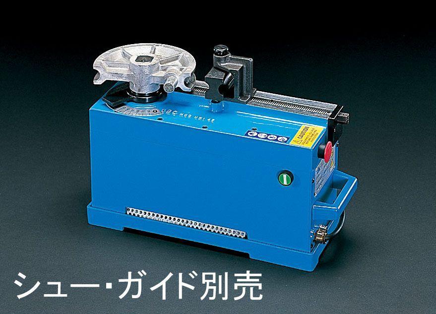 【メーカー在庫あり】 エスコ(ESCO) AC100V/900W 直管ベンダー(電動式) 000012008280 HD