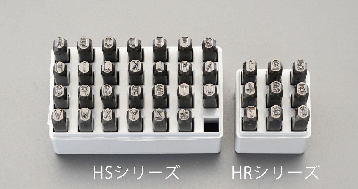 【メーカー在庫あり】 エスコ ESCO 12.7mm 英字 刻印セット 000012003726 HD店