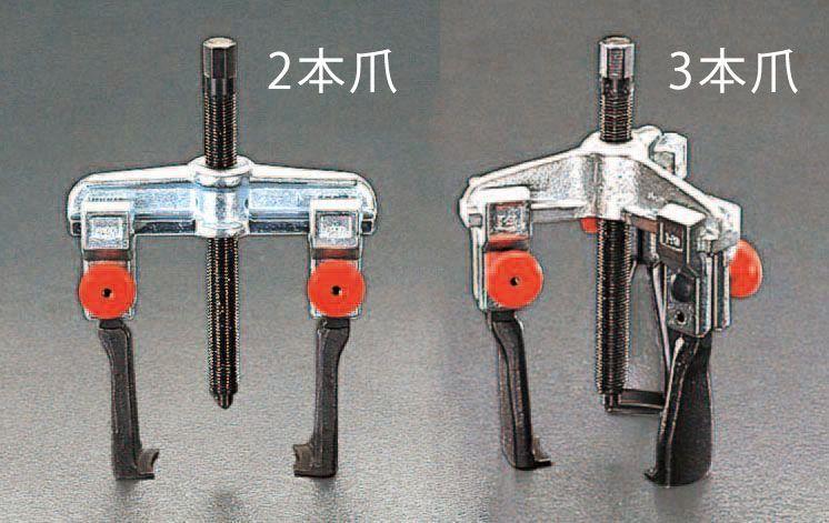 【メーカー在庫あり】 エスコ ESCO 120mm スライドアームプーラー(3本爪) 000012057269 HD