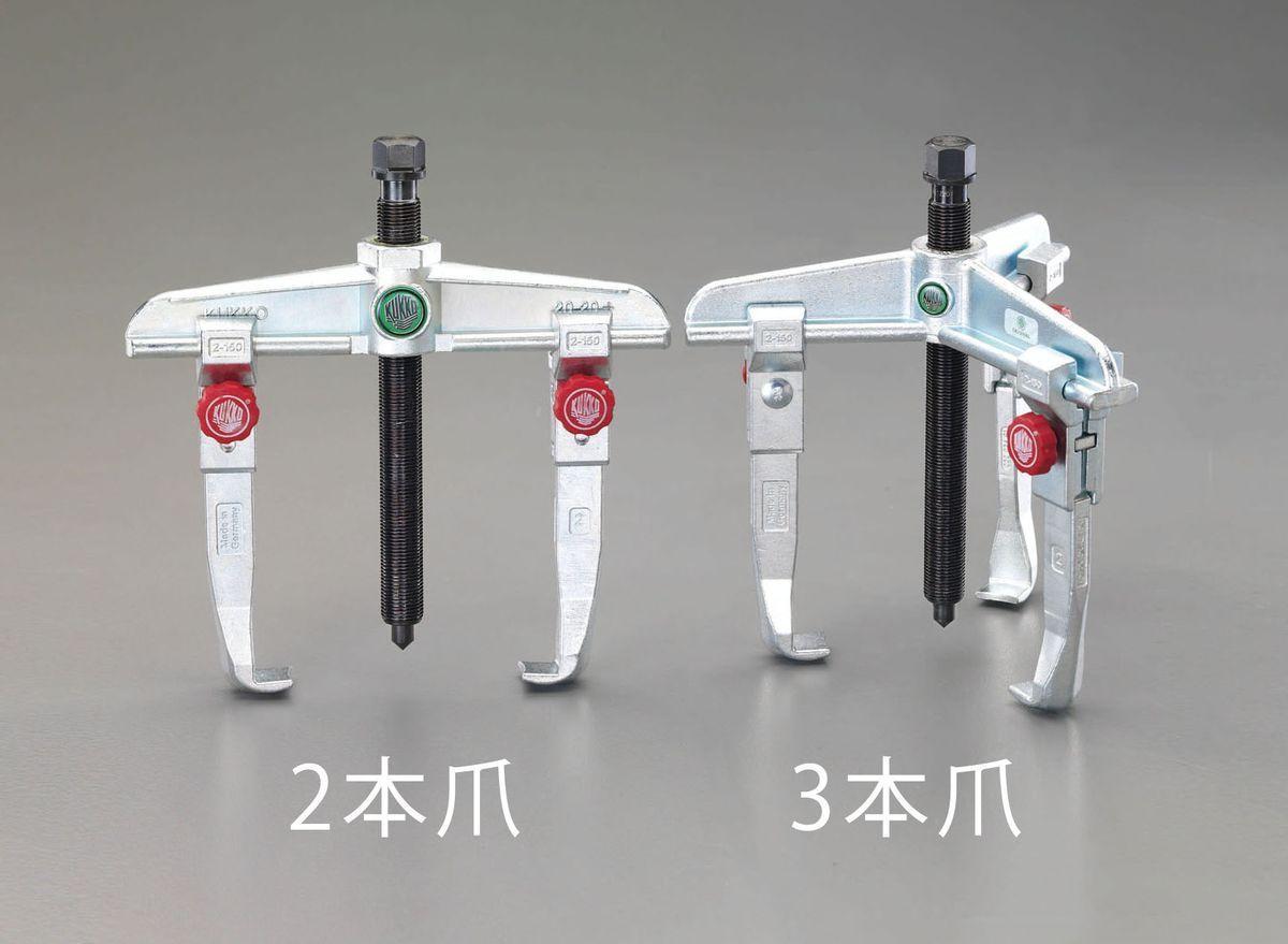 【メーカー在庫あり】 エスコ ESCO 250mm スライドアームプーラー(3本爪) 000012057277 HD