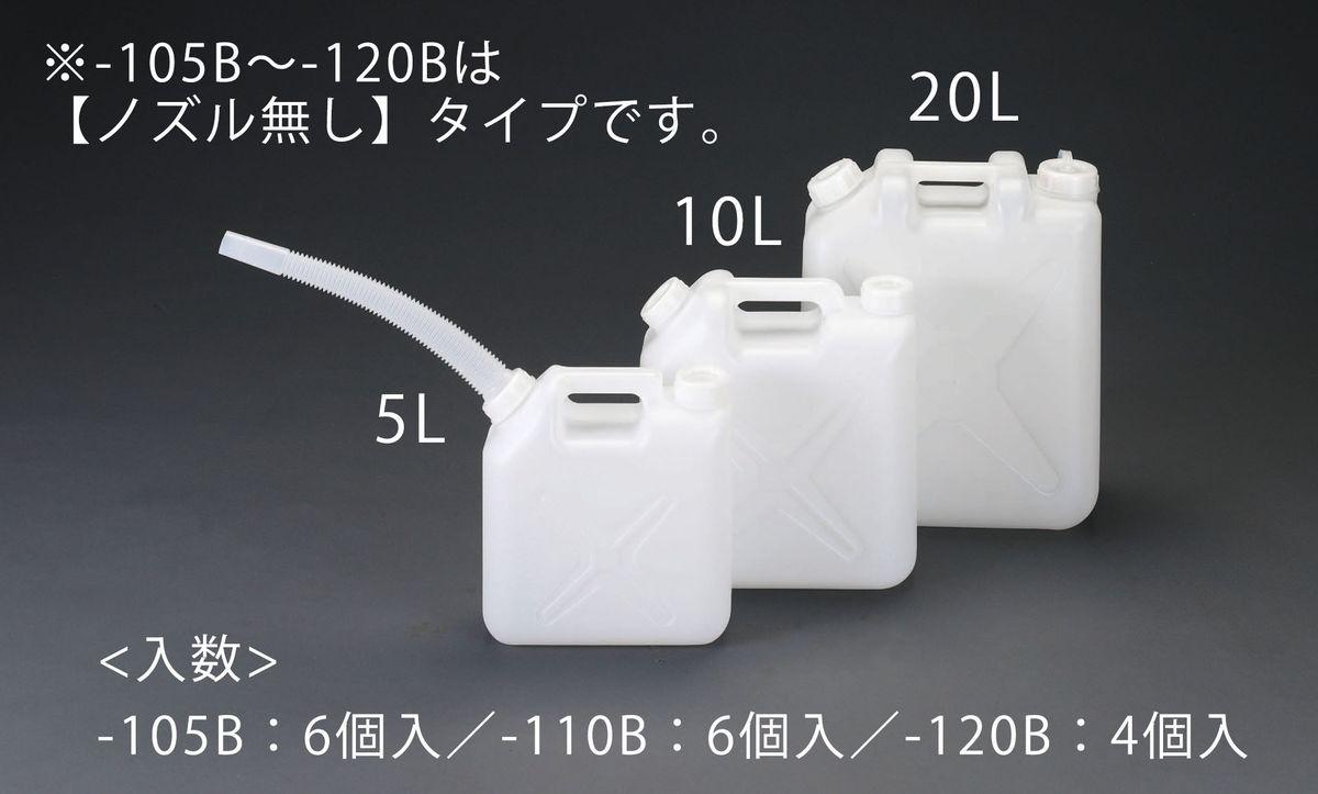 【メーカー在庫あり】 エスコ ESCO 10L ポリタンク(ポリエチレン製/ノズル無/6個) 000012262584 HD