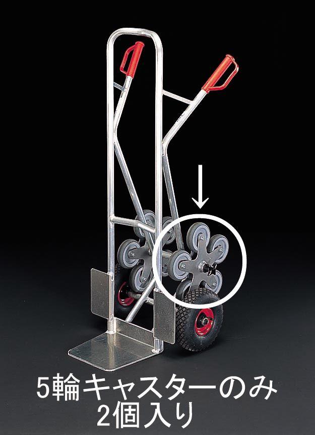 【メーカー在庫あり】 エスコ ESCO 125mm キャスター 5輪(EA520FD-3用/2個) 000012246102 HD