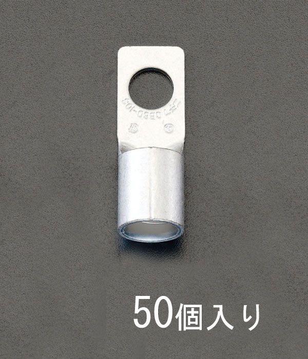 【メーカー在庫あり】 エスコ ESCO 80-10 CB形 裸圧着端子(50個) 000012097438 HD
