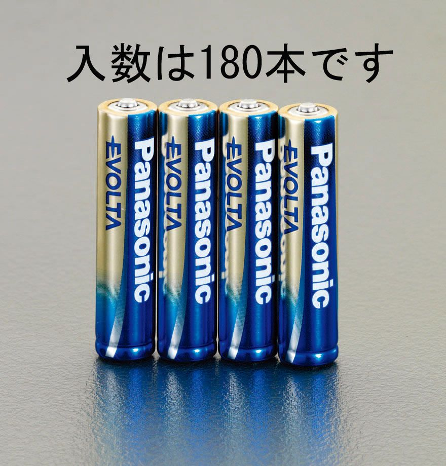 【メーカー在庫あり】 エスコ ESCO 単4x180本 エボルタ乾電池 000012257797 HD店