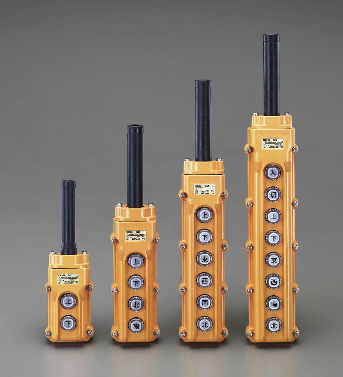 【メーカー在庫あり】 エスコ ESCO 6点 押しボタン開閉器 防雨形・ホイスト用 000012230858 HD店