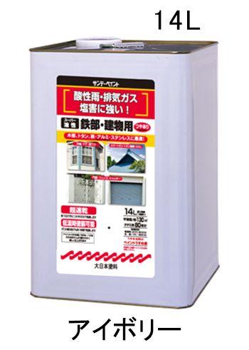 【メーカー在庫あり】 エスコ ESCO 14.0L 油性・多目的塗料/鉄部・建物用 アイボリ 000012082339 HD店