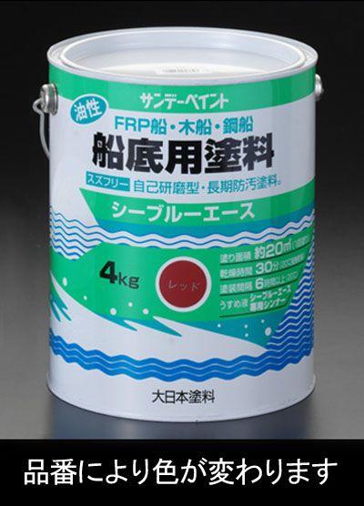 【メーカー在庫あり】 エスコ ESCO 4.0kg 油性 船底用塗料 赤 000012082547 HD店