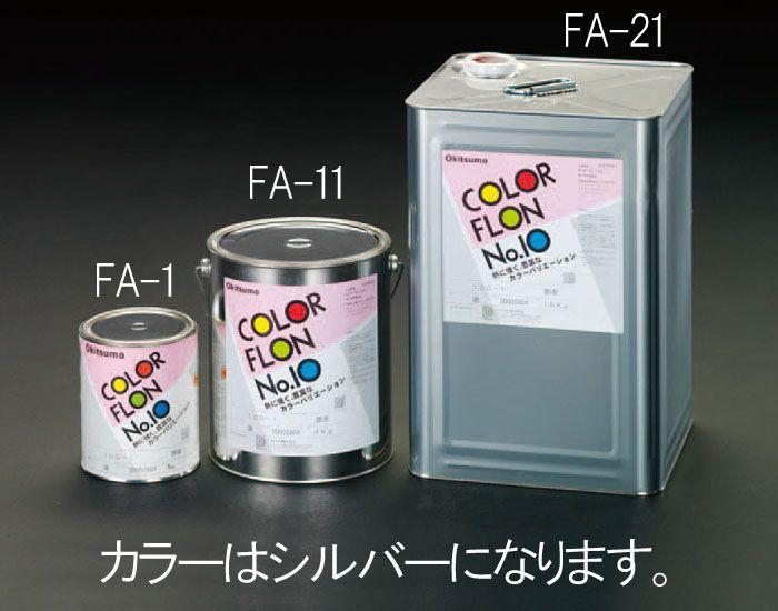 【メーカー在庫あり】 エスコ ESCO 3.0kg 耐熱塗料 半艶・メタリックシルバー 000012202150 HD店