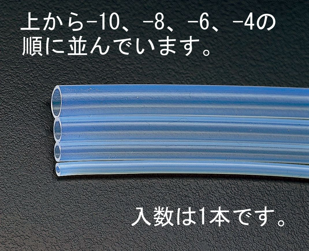 【メーカー在庫あり】 エスコ(ESCO) 4.0/6.0mmx20m フッ素樹脂チューブ(FEP) 000012050188 HD