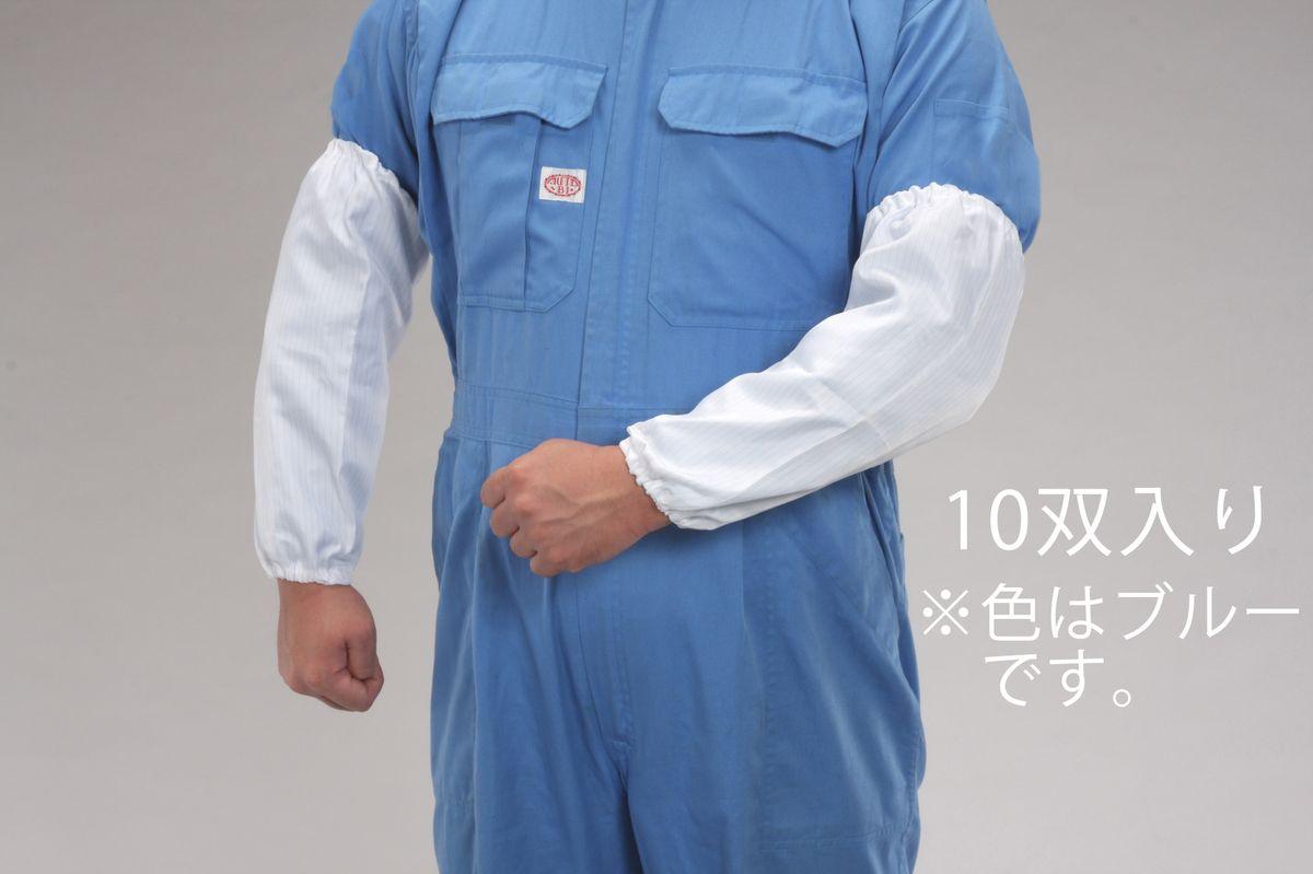エスコ(ESCO) 370mm クリーン腕カバー(ブルー/10双) 000012262391 HD