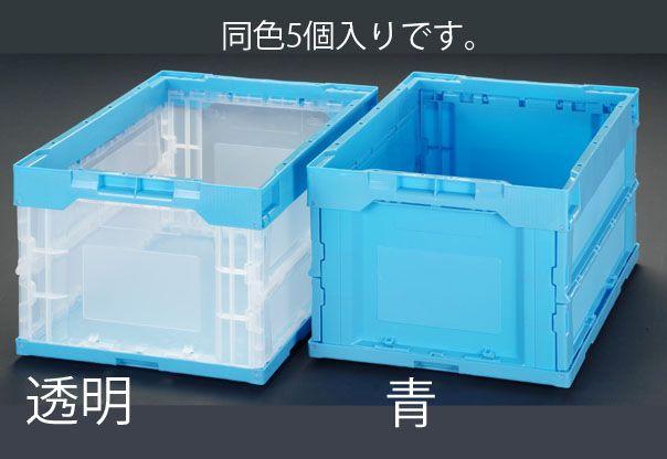 【メーカー在庫あり】 エスコ ESCO 530x366x325mm/51.9L 折畳コンテナ(透明 青/5個 000012085157 HD