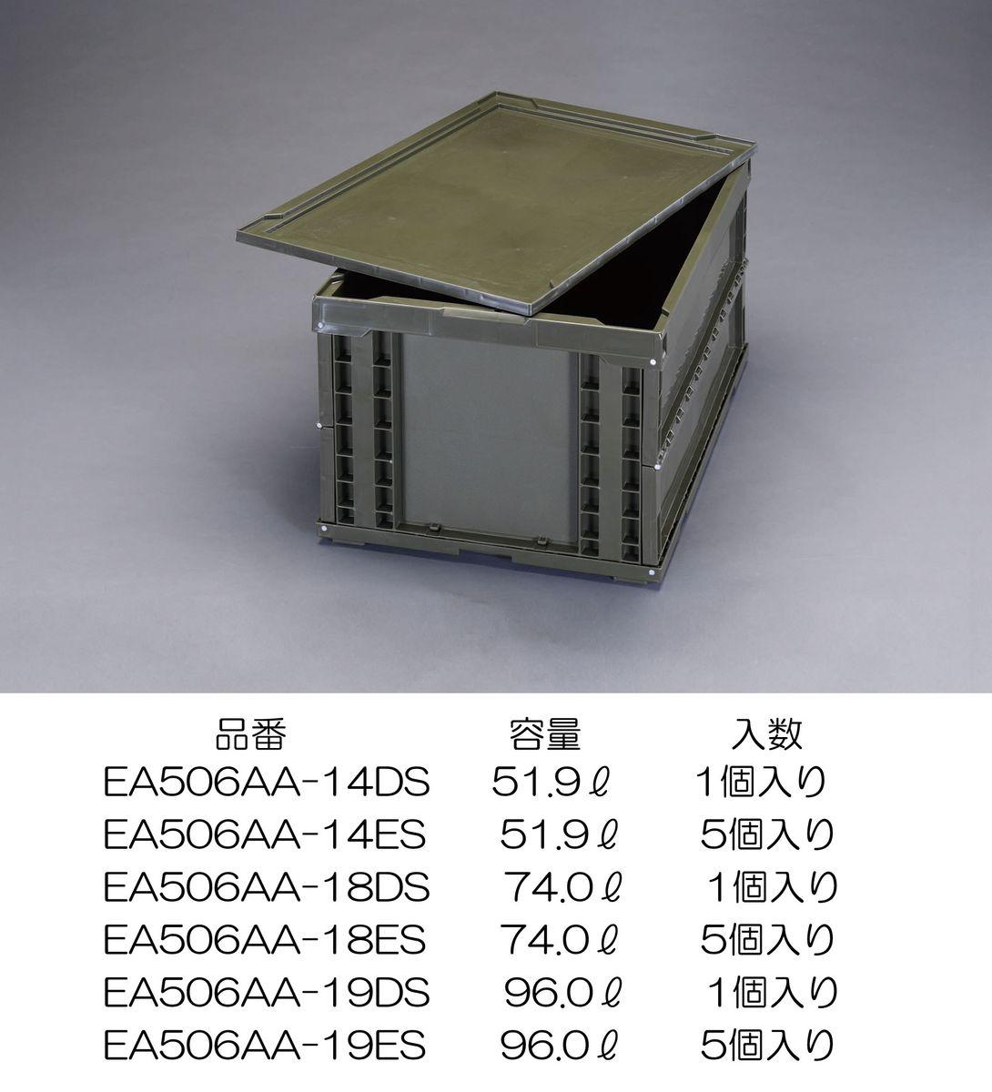 【メーカー在庫あり】 エスコ ESCO 530x366x325mm/51.9L 折畳コンテナ(OD/蓋付/5個 000012225337 HD