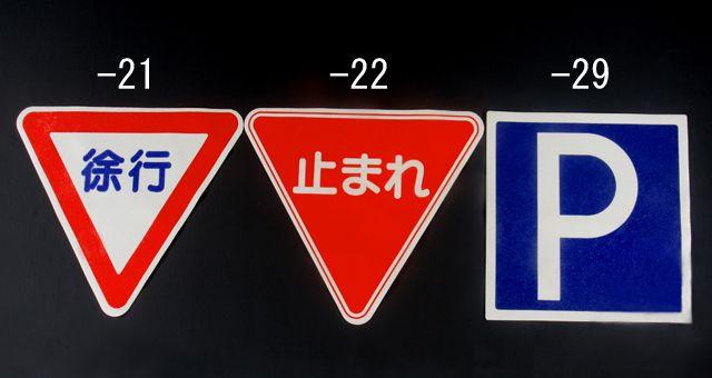 エスコ ESCO 720x620mm 路面道路標識止まれ 000012094006 JP店