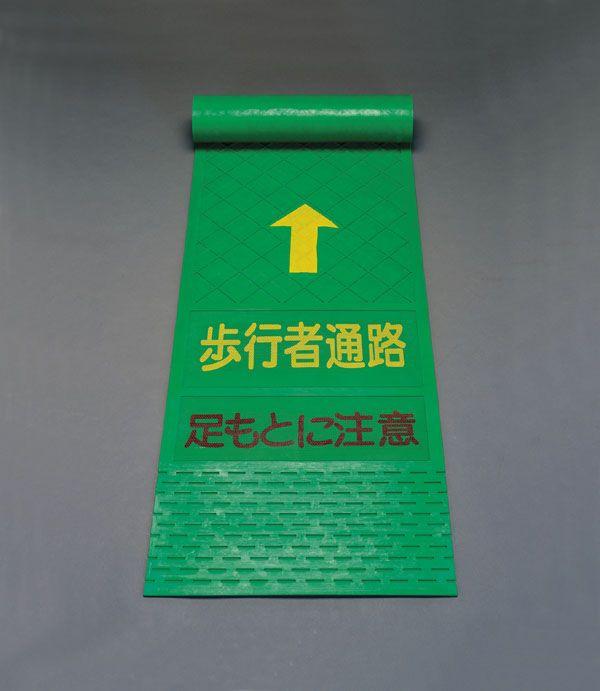 【メーカー在庫あり】 エスコ ESCO 4.5x600x3600mm 歩行者マット 歩行者通路 000012218696 HD店