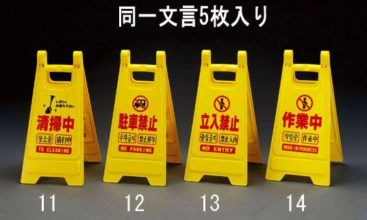 【メーカー在庫あり】 エスコ ESCO 650mm ミニサインスタンド 立入禁止/5枚 000012218699 HD店