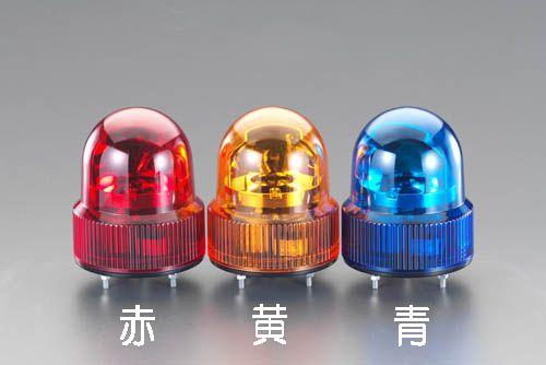 【メーカー在庫あり】 エスコ ESCO AC100V LED回転灯 黄色 000012083571 HD店