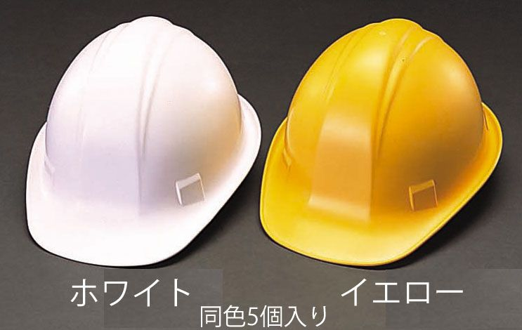 【メーカー在庫あり】 エスコ ESCO ヘルメット 黄/5個 000012067453 HD店