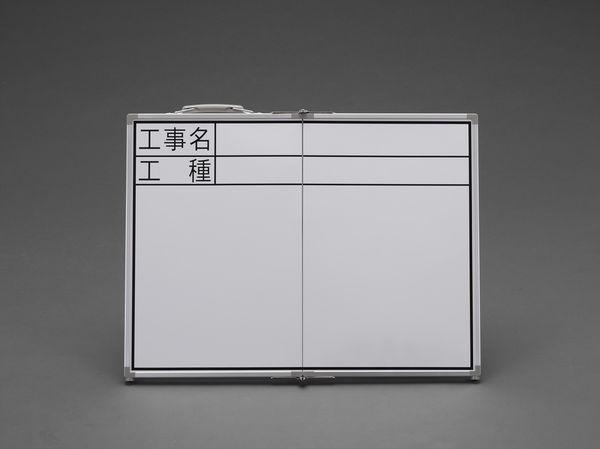 【メーカー在庫あり】 EA766ZF-52 エスコ ESCO 450x600mm 工事用ホワイトボード(横型・折畳式)