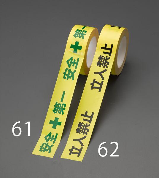 【メーカー在庫あり】 EA944SG-61 エスコ ESCO 50mmx50m 危険表示テープ(安全第一)