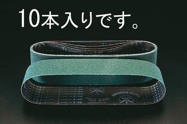 【メーカー在庫あり】 エスコ ESCO #40/100x915mm レジンベルト 10本 EA818MG-4 HD店