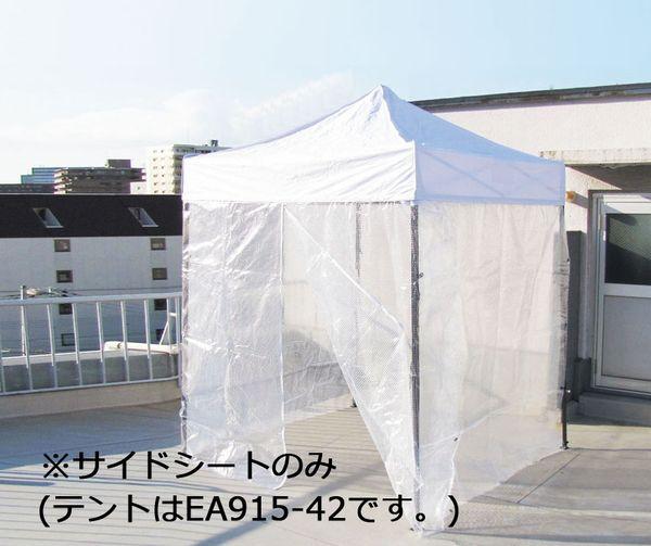 【メーカー在庫あり】 エスコ ESCO サイドシート(テント用/透明) EA915-43 HD店