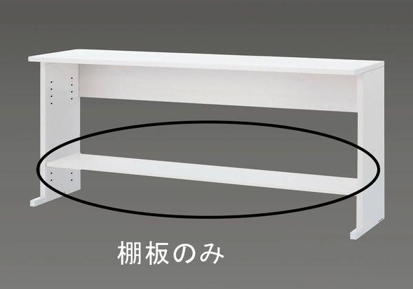 【メーカー在庫あり】 エスコ ESCO EA954HC-261用 棚板 EA954HC-266 HD店