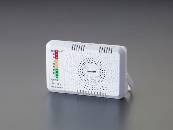 【メーカー在庫あり】 PM2.5チェッカー EA742PM-1 HD店