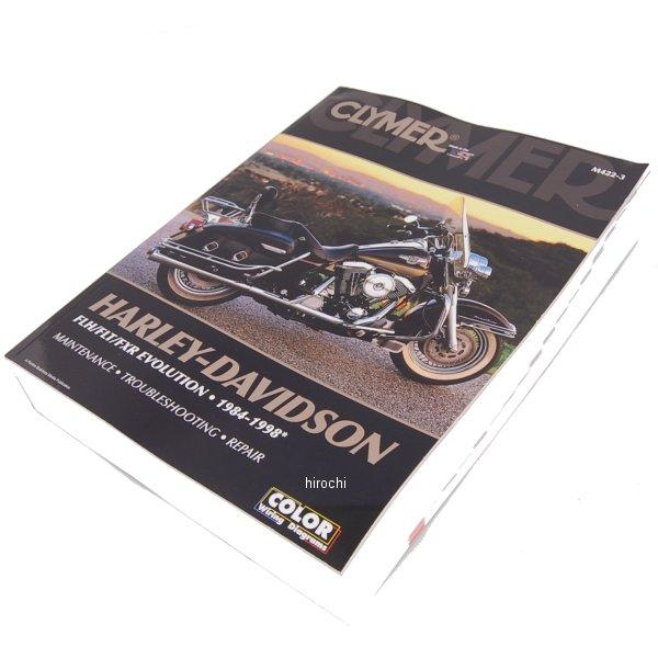 USA在庫あり クライマー ご予約品 Clymer マニュアル アウトレット 整備書 84年-98年 EVO FLH HD店 ハーレー 4201-0100