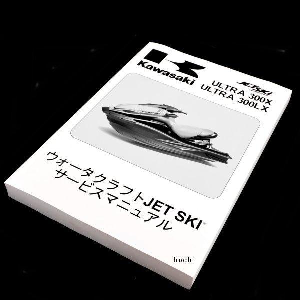 カワサキ純正 マニュアル 日本語 サービス JT1500J 99925-1255-03 HD店