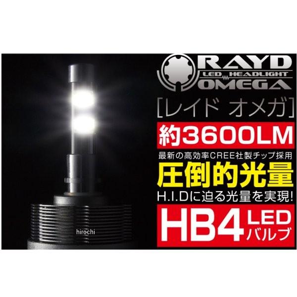 【メーカー在庫あり】 RAYD LEDヘッドライトキット 自動車用 オメガ HB4バルブ 969924 HD店