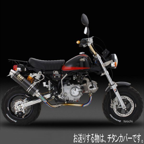 ヨシムラ 機械曲チタンサイクロン GP-MAGNUM フルエキゾースト 74年-06年 モンキー(MONKEY) (TT) 110-401-8U80 HD店