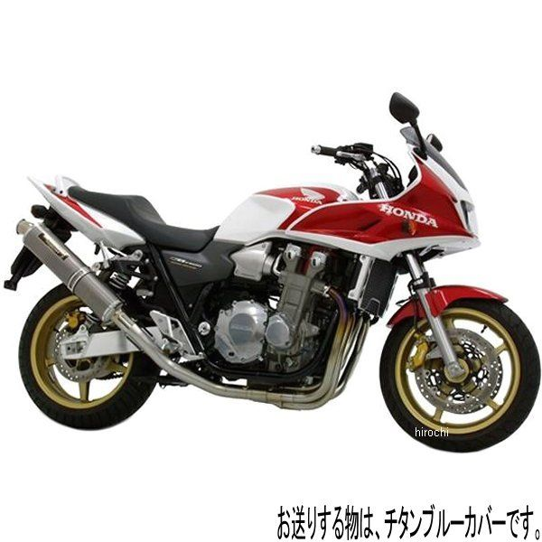 ヨシムラ 機械曲チタンサイクロン フルエキゾースト 03年-07年 CB1300SF、CB1300SB (TTB) 110-418-8280B HD店