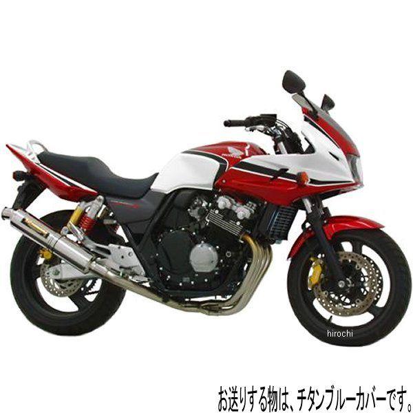 ヨシムラ 機械曲チタンサイクロン フルエキゾースト 99年-06年 CB400SF HYPER VTEC、SPEC2、SPEC3、CB400SB (TTB) 110-452-8281B HD店