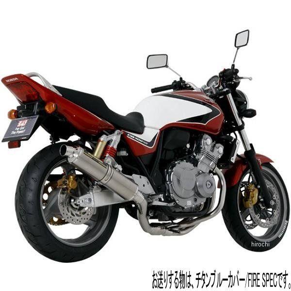 ヨシムラ 機械曲チタンサイクロン FIRE SPEC フルエキゾースト 14年以降 CB400SF、CB400SB (TTB) 110-458F8280B HD店