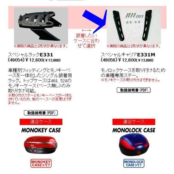 【メーカー在庫あり】 ジビ GIVI モノキーケース専用 スペシャルラック E331M GRAND MAJESTY 90113 HD店