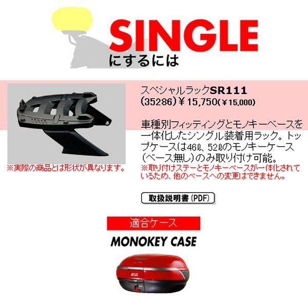 ジビ GIVI スペシャルラック シングル SR111 SKYWAVE250/400 90172 HD店