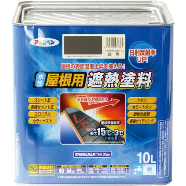 (株)アサヒペン アサヒペン 水性屋根用遮熱塗料10L 銀黒 437365 HD